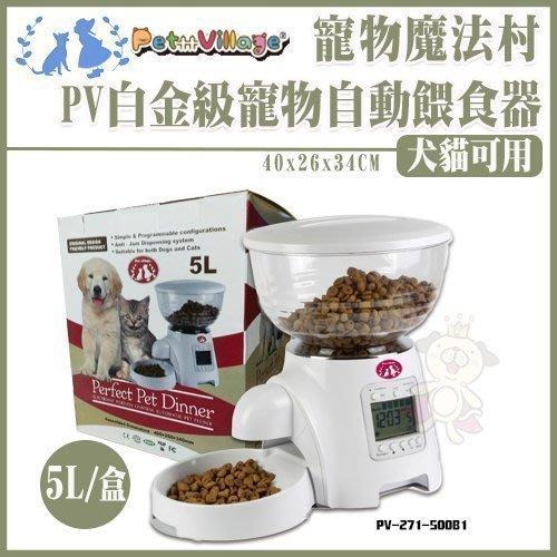 【含運】魔法村PV-271-500B1 PV白金級寵物專用自動餵食器5L