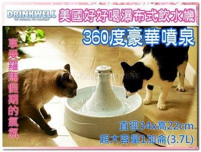 訂購@【免運-不可超取】☆美國Drinkwell好好喝噴泉飲水機-360度豪華版3.7L (80280334