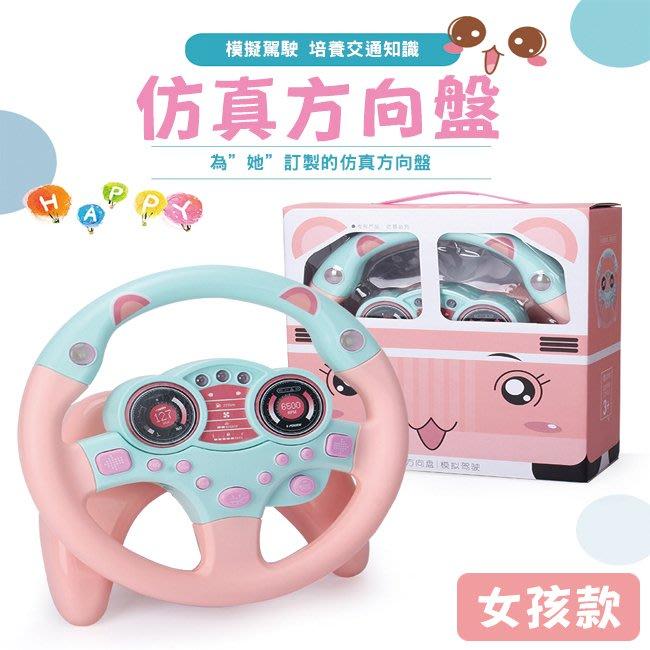 繽紛粉色 方向盤玩具 兒童方向盤 有底座 360度旋轉 兒童方向盤 模擬駕駛遊戲 警車 消防車【G11008902】塔克