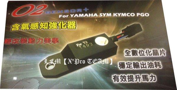 LFM【X'Pro TEAM】O2競技含氧感知器~馬力提升~JET POWER/FIGHTER6代/iRX/新勁戰/BWS/雷霆/G6/VJR/Z1