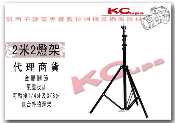 【凱西不斷電】220CM 金屬關節 氣壓式 攝影燈架 2.2公尺高 人像外拍 離機閃燈 棚燈 可換頭