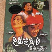 港版DVD《九品芝麻官- 白面包青天》數碼修復版/ 周星馳, 鍾麗緹,張敏 全新未拆
