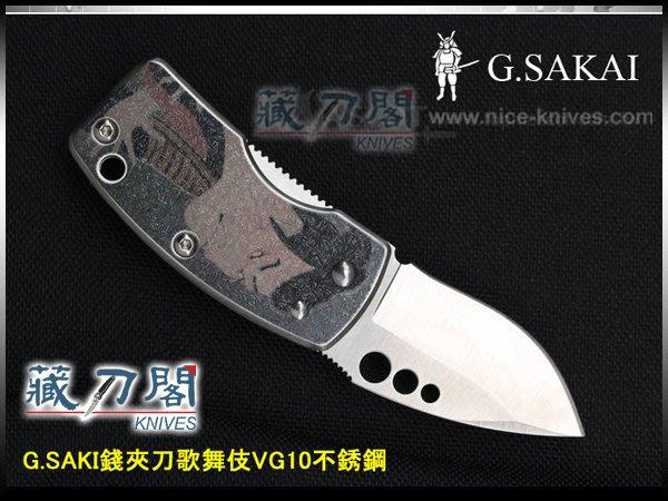 《藏刀閣》G.SAKAI-錢夾刀(歌舞伎)