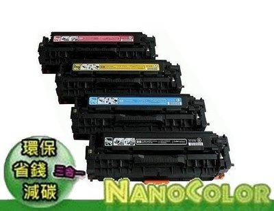 【彩印】HP CLJ M476dw M476nw 環保碳匣 CF380A CF380 380A 312A 超商可寄4支