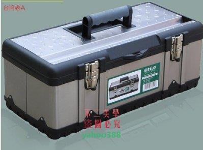 美學149老A 19寸大號 家用 車載工具箱 塑料加強工具箱 品質升級37❖2984
