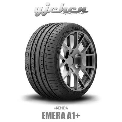 《大台北》億成輪胎鋁圈量販中心-建大輪胎 Emera A1 205/55ZR16