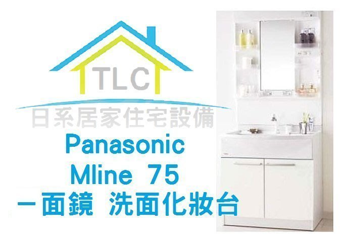 【TLC 日系住宅設】國際牌Panasonic M Line系列 750mm 浴櫃 洗手台  一面鏡 洗臉化妝台 *新品