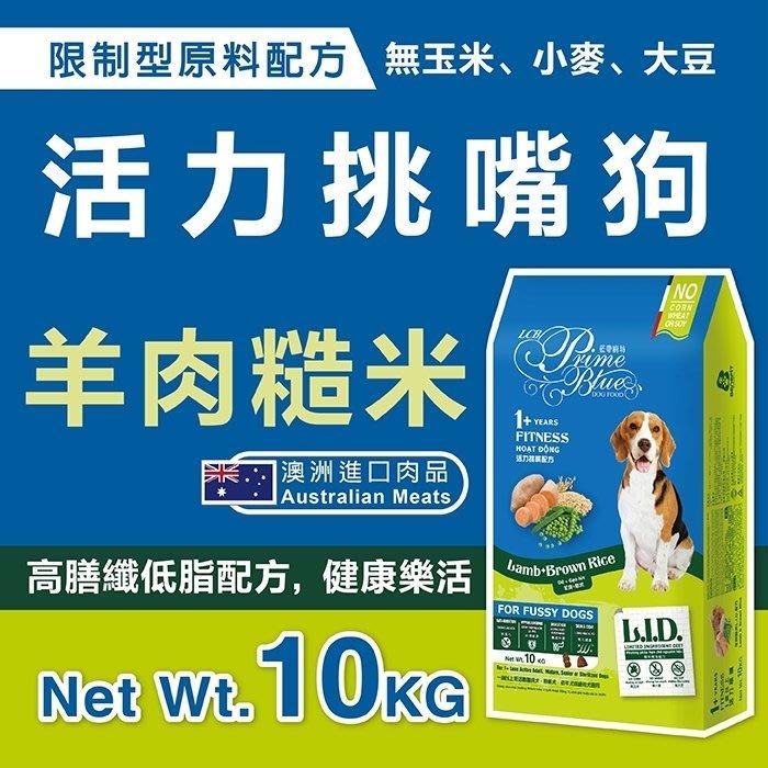 【LCB藍帶廚坊】L.I.D.挑嘴狗糧-活力犬-10KG(羊肉糙米配方)