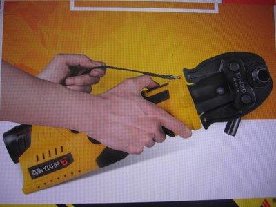 {厚康優}全自動回油電動不鏽鋼水管HHYT1532壓接鉗.壓接機.壓接工具壓端子超輕2.8KG