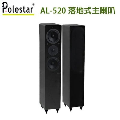 永悅音響 Polestar AL-520(黑) 落地型喇叭