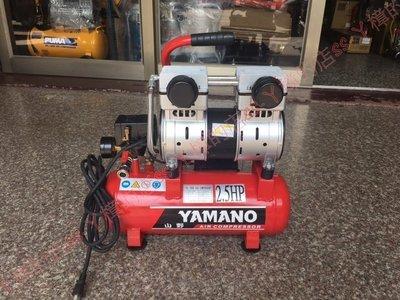=SS-ㄚ樟的店= 免運(附發票)YAMANO 山野牌 2.5HP 9L 靜音 無油 直接式空壓機(約48秒)