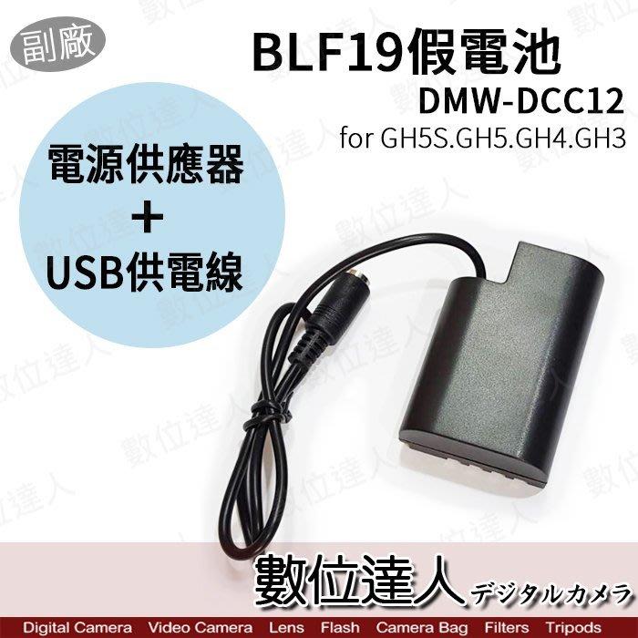 【數位達人】副廠Panasonic DCC12 BLF19假電池 電源供應器+USB外接電源線/GH5 GH5s G9
