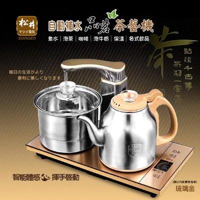【免運費】SONGEN松井 まつい自動補水品茗茶藝機/快煮壺/泡茶機 KR-1328G
