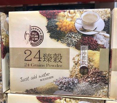 Costco好市多 名廚美饌24臻穀 36g x50包入  早餐 沖泡飲品 全素mixed grains