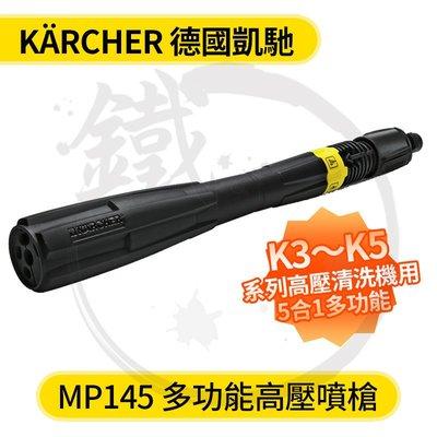 *小鐵五金*Karcher 德國凱馳 MP145 多功能高壓噴槍 K3 至 K5 系列適用