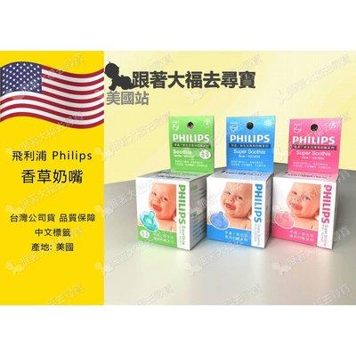 現貨 安撫奶嘴 香草奶嘴 PHILIPS 飛利浦 美國製造 台灣公司貨