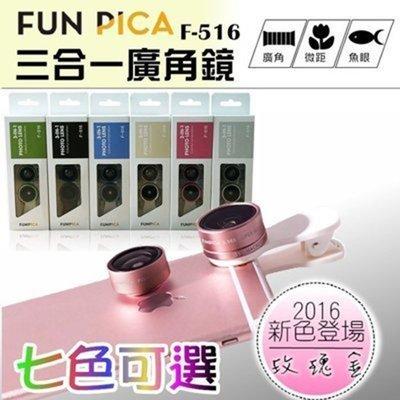 【愛蘋果❤️】FUNIPICA F-516 0.36X超廣角+15X微距+180度魚眼 三合一鏡頭 多色可選