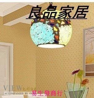 【易生發商行】歐式田園地中海 馬賽克餐廳陽臺吊頂燈具 H6020-1三色鋼化+珠F6317