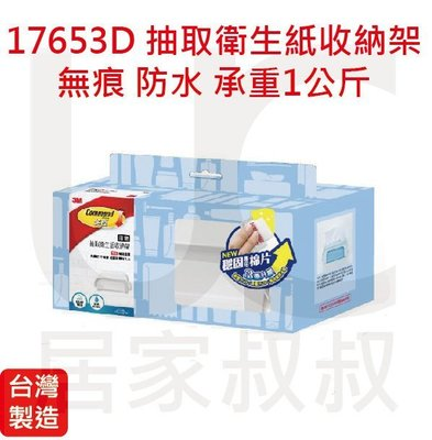3M 17653D 衛生紙架  (附4片大型防水膠條) 浴室收納 防水 17653 居家叔叔+