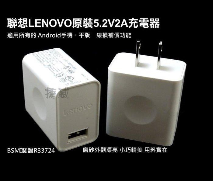 宇捷【E46】Lenovo 聯想 原裝5V2A 手機/平板USB充電器 頭大電流快充 BSMI字號R33724