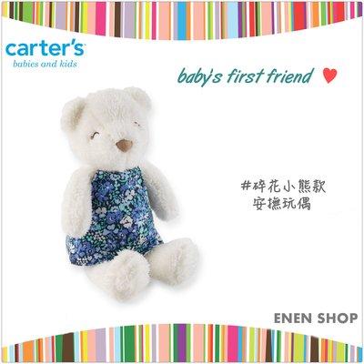 『Enen Shop』@Carters 碎花小熊款安撫玩偶 寶貝的第一個好朋友 #15054 新生兒/彌月禮
