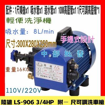 中部批發 一尺高壓槍LS-906 3/4HP 110V手提式動力噴霧機 手提洗車機 高壓清洗機  試壓機 輕便型洗車機