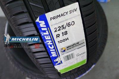 米其林 MICHELIN  PRIMACY SUV 225/60/18 SUV專用胎 各規格尺寸 歡迎詢問 / 制動改