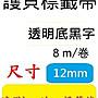 TZ相容性護貝標籤帶(12mm)透明底黑字適用: ...