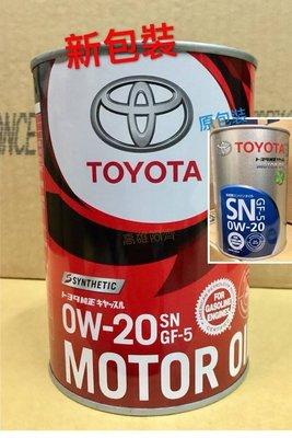 【高雄阿齊】TOYOTA 日本原裝 豐田 原廠合成機油 0W20 0w20 SN GF-5 1公升 油電車