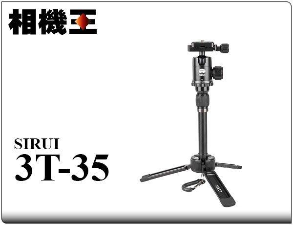 ☆相機王☆SIRUI 3T-35 桌上型腳架 黑色〔載重4kg〕3T-35K (3)