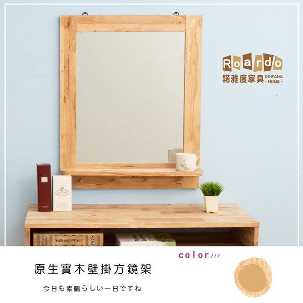 【多瓦娜】諾雅度  原生實木壁掛方鏡架-4656
