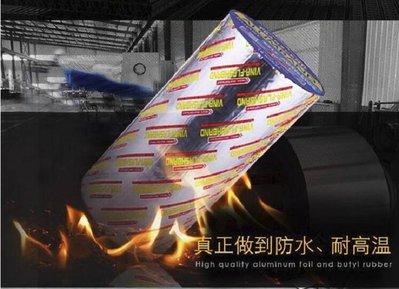 7.5CMX5米【NF439】超大自黏式隔熱防水瀝青 多尺寸 自粘瀝青防水膠帶 鋁箔瀝青自粘膠帶 房屋補漏卷材 防水