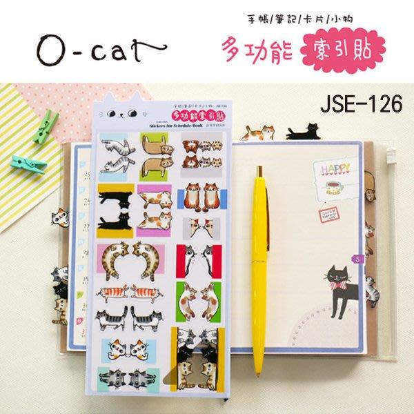 貼紙 標籤 ( JSE-126 O-Cat透明索引貼 ) 標記貼紙 小物貼 裝飾貼 透明防水 貓 iHOME愛雜貨