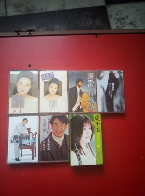 早期知名影視歌星白冰冰,謝雷,蔡振南,王建傑,龍千玉的小型錄音帶七盒一組,非常希少