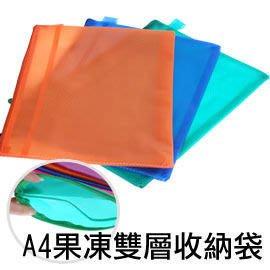 【贈品禮品】A0935  A4果凍色雙層拉鍊袋/收納袋夾鏈袋文件袋資料夾可印字贈品禮品大方