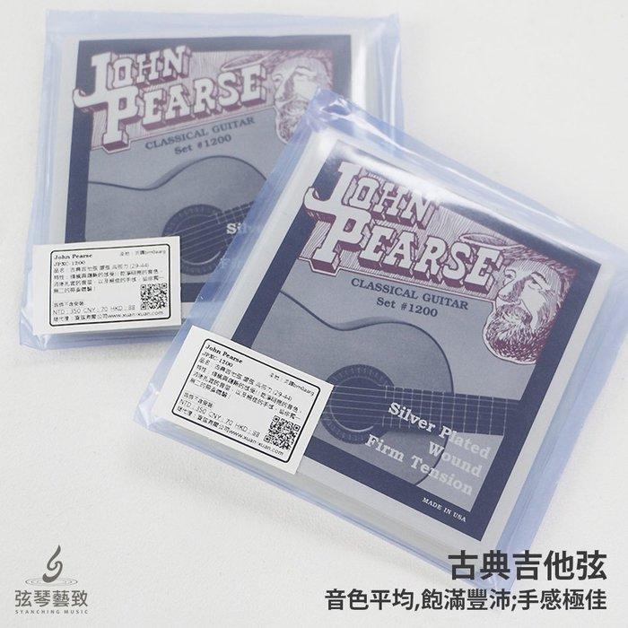 《弦琴藝致》美國製造 John Pearse 古典吉他弦 尼龍弦 銀弦 高張力