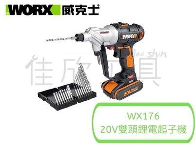 【桃園戀】威克士 WORX 附配件組 兩用充電衝擊起子機 起子機 電鑽 鑽孔機【WX176】