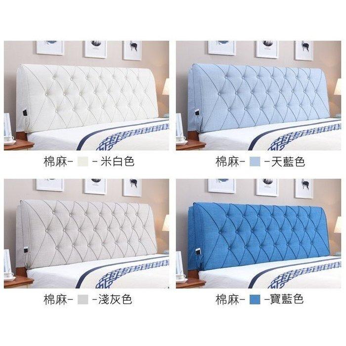 床頭軟包雙人床頭靠墊靠背榻榻米床上布藝軟包靠枕床頭罩套