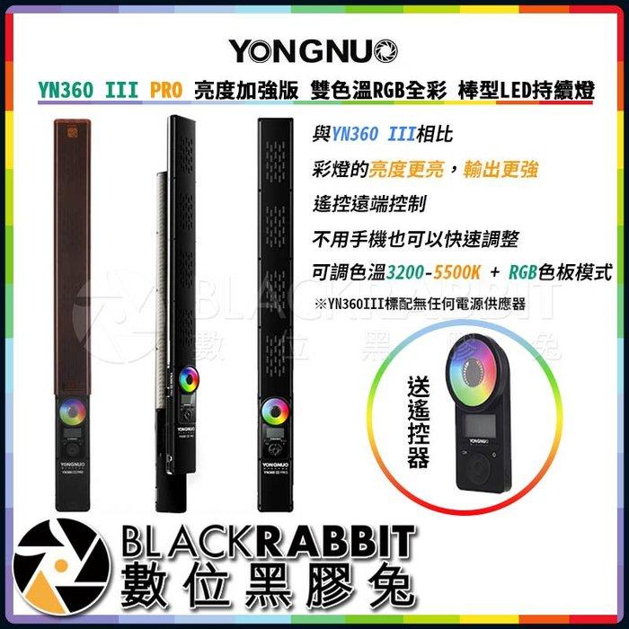 數位黑膠兔【 永諾 YN360 III PRO 亮度加強版 棒型LED持續燈 】LED 持續燈 雙色溫 RGB全彩