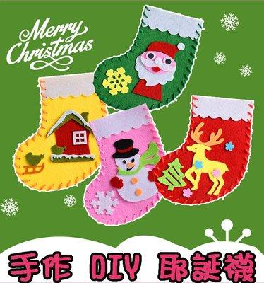 ♥粉紅豬的店♥聖誕節 耶誕節 不織布 手作 DIY 耶誕襪 材料包 聖誕襪 耶誕 禮物 活動 雪人 麋鹿 老人-現預T