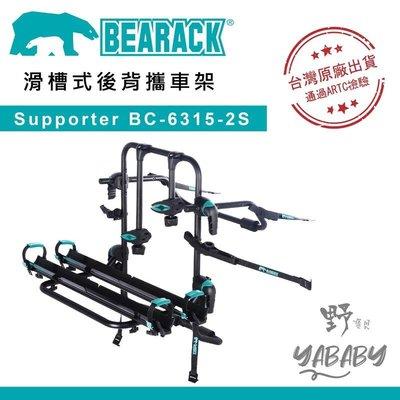 【野寶貝】BEARACK 熊牌 SUPPORTER BC-6315-2S 滑槽式後背攜車架 台灣現貨