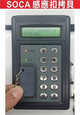 遙控器達人SOCA 感應扣拷貝 只要告知八碼,就可以了喔 各式遙控器維修 鐵捲門遙控器 拷貝