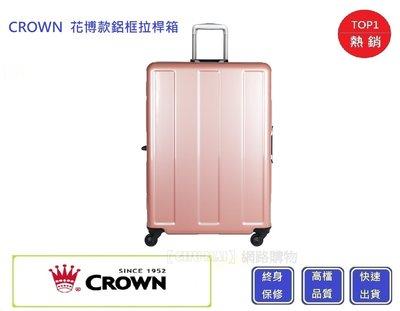 (花博限定款) Crown 27吋行李箱【Chu Mai】C-FD120 旅行箱 商務箱 花博周邊 花博-玫瑰金粉 台中市