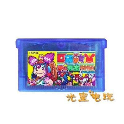 MOMO NDSL GBM GBASP GBA游戲卡帶 口袋夢幻 尋寶幸存挑戰 中文版 遊戲卡帶