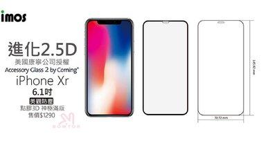 光華商場。包你個頭【imos】康寧  iPhone XR  6.1吋 2.5D滿版 9H 玻璃 保護貼 疏