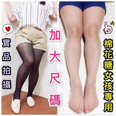 ✖️.✖️.✖️❤️現貨❤️加大尺碼透膚絲襪 不易勾紗織法修飾腿部線條美肌無痕V型蕾絲比基尼式褲襪棉花糖女孩加大尺寸👍《免預購》加大加寬加長XXXL