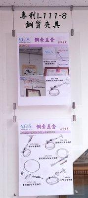 Y.G.S~鋼索五金(鋼索配件)系列~專利L111-8銅質夾具掛圖器/掛畫器配件(可夾輕鋼架) (含稅)