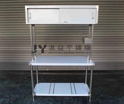 【進益不鏽鋼】不鏽鋼工作桌 上架 拉門 車台 不銹鋼 無塵室  醫院 廚房 客製化 訂製 厚板 耐重
