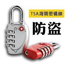 海關鎖TSA密碼鎖 迷你4位密碼鎖 健身房 海關掛鎖【隨機出貨不挑色】  (購潮8)