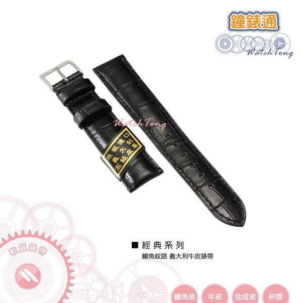 【鐘錶通】經典系列鱷魚紋義大利牛皮帶黑色亮面/40010BK